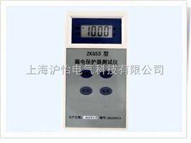 ZKG53漏电保护器测试仪