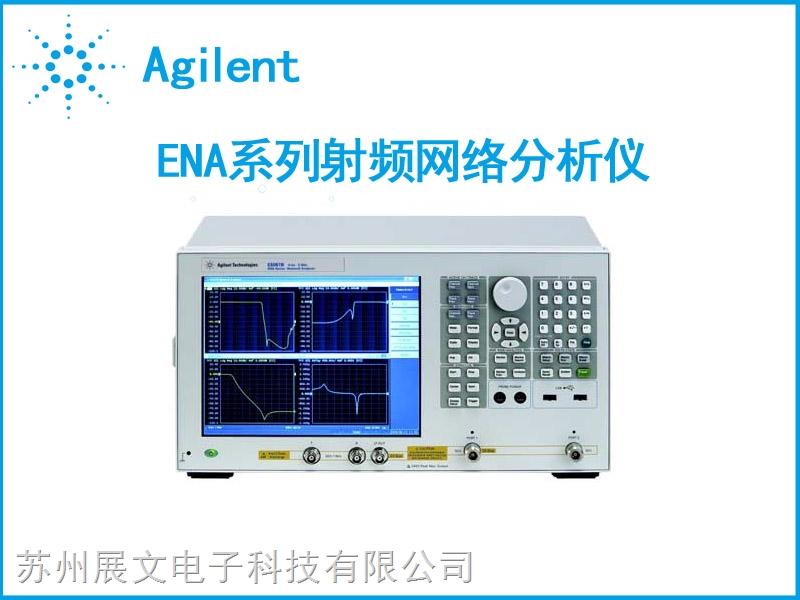 E5063A 安捷伦ENA系列网络分析仪