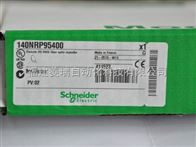 施耐德140系列PLC,140NRP95400特价现货