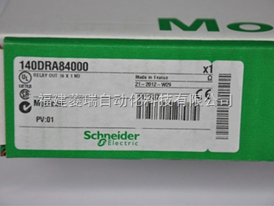 施耐德140系列PLC,140DRA84000特价现货