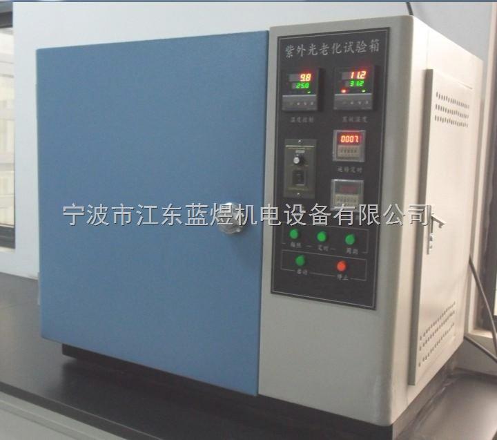 桌上型紫外耐气候试验机,台式紫外老化箱