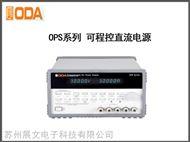 OPS系列直流程控电源    韩国ODA直流电源