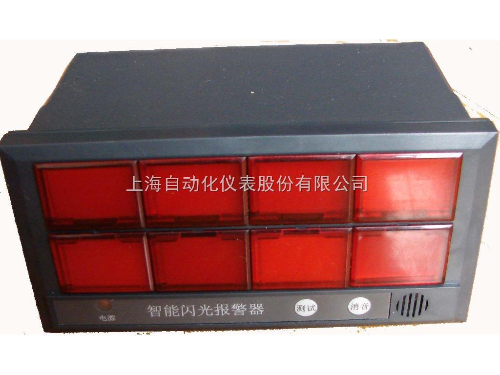 上海自动化仪表一厂XXS-02B闪光报警器
