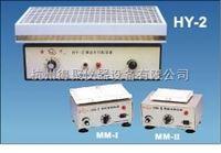 HY-2上海亚荣调速多用振荡器(往复)HY-2