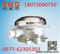 BDL51-125隔爆型防爆电铃