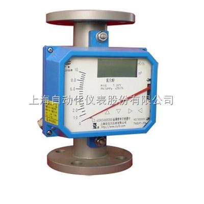 上海自动化仪表九厂LZ-125A0A5A0B0金属管转子流量计
