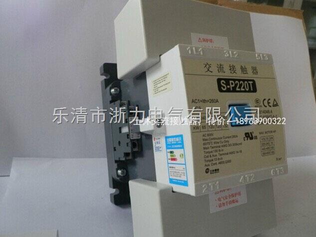 士林交流接触器s-p200价格
