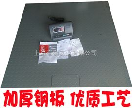 SCS-SH-A云南丽江3吨地磅~1.2*1.2m电子磅秤~玉溪地磅厂家