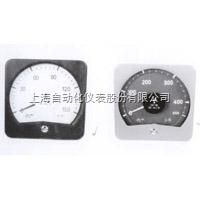 上海自动化仪表一厂13D1-V广角度交流电压表