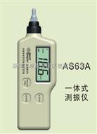 便攜式測振儀AS63A