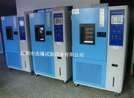 JR-GD-1000C天津高低温循环交变试验箱价格/温度测试机
