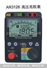 AR3126高压兆欧表