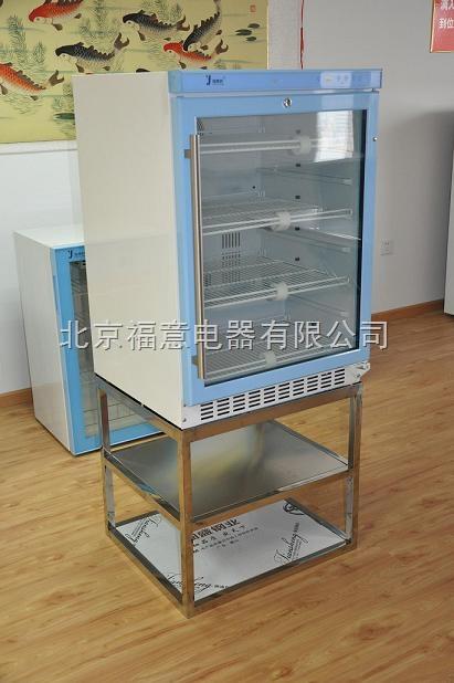 贮存试剂的冰箱