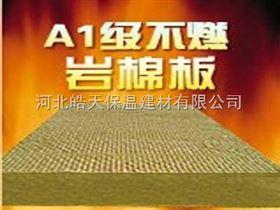 1200*600防火巖棉板報價信息