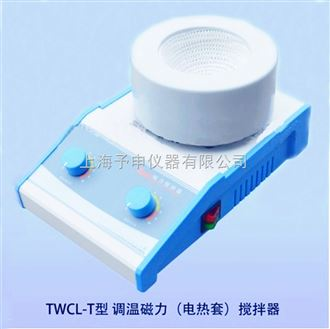 TWCL-T-250ml調溫磁力(電熱套)攪拌器