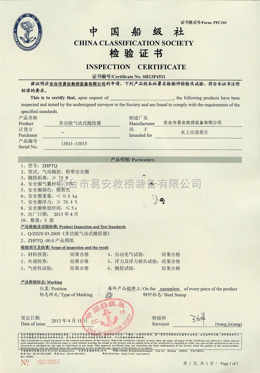 抛投器CCS证书