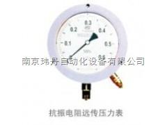 抗振电阻远传压力表