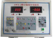 MKY-SWY-2型数字温度计实验仪