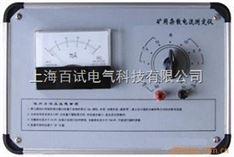智能矿用杂散电流测定仪