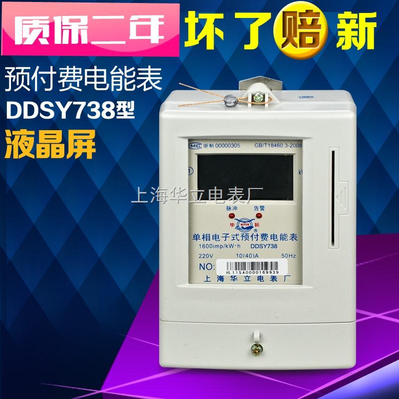 上海华立电表 单相电子式预付费电能表