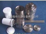 上海优质高压消解罐,LTG-10高压消解罐