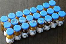 阿魏酸松柏酯标准品63644-62-2