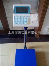 60kg打印电子秤~扬州60公斤打印重量台秤