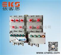 BXQ98-BXQ98-10K防爆动力配电箱(电磁起动)配电箱 防爆器材厂家