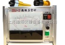 供应热偶真空计,ZDJ-2热偶真空计