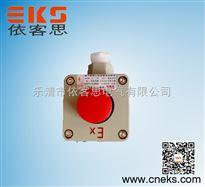 新品上市 防爆事故按钮盒BZA53-A1单孔防爆控制按钮自锁急停防爆控制按钮