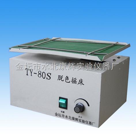 TY-80R脱色摇床
