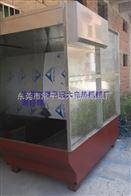 不锈钢双人水帘柜专业工厂在哪东莞哪里有