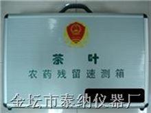 茶叶安全速测箱