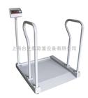 300公斤透析专用轮椅秤,轮椅秤厂家,医院透析用轮椅秤,电子轮椅称,
