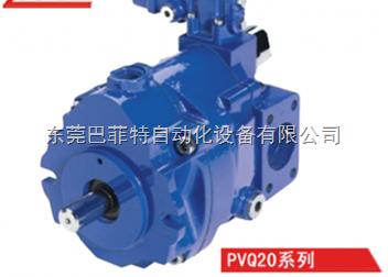 威格士一级daili柱塞泵PVQ20系列