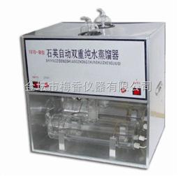 1810-C石英双重纯水蒸馏水器