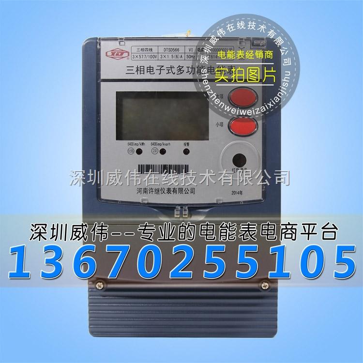 三相电表|许继dtsd566三相四线电子式多功能电能表