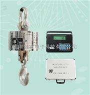 OCS-300T300吨电子吊秤,300T吊钩秤