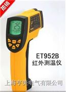 ET952B手持式红外线测温仪