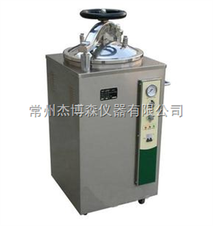 LS-50HJ立式压力蒸汽灭菌器
