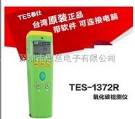 台湾泰仕TES1372R一氧化碳检测仪TES-1372R CO气体检测仪  连接电脑带软件