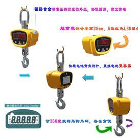 OCS-DC-G電子吊秤,1噸電子吊秤,黑龍江電子吊秤,吉林電子吊秤
