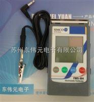 日本SIMCO靜電測試儀FMX-004替代FMX-003