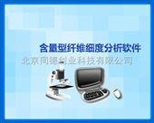 CU-5含量型纤维细度分析仪