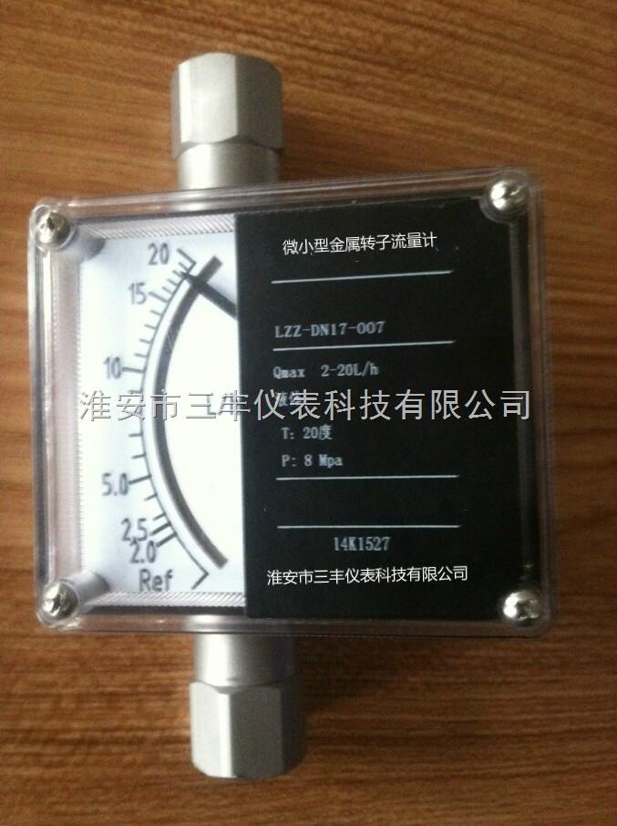 微小型金属转子流量计