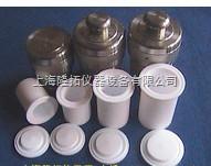 高压高温消解罐/LTG-50高压消解罐