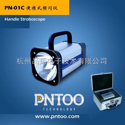 PN-01C经典纺织机上专用频闪仪