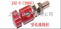 JXZ-1(Ⅲ)梅花接线柱