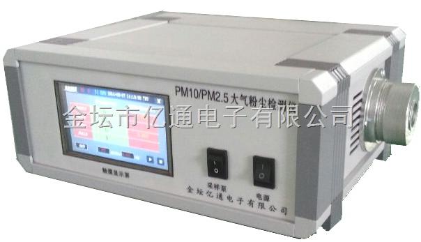 在线大气粉尘分析仪