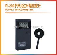 原装正品IR-200手持式红外辐照度计IR200红外强度计 红外辐照计